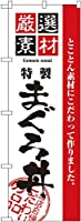 まぐろ丼3枚セット のぼり旗 (34N2648)