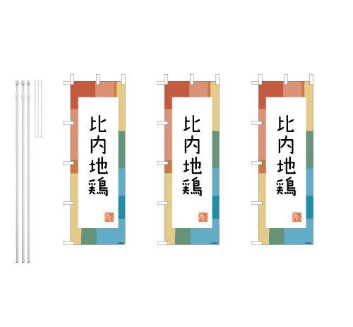 デザインのぼりショップ のぼり旗 3本セット 比内地鶏 専用ポール付 スリムショートサイズ(480×1440) 標準左チチテープ BAK315SS