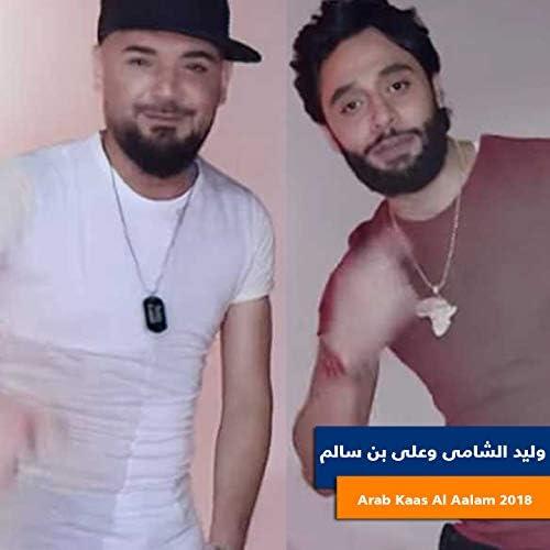 Waleed Samy, Aly Bin Salem