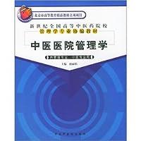中医医院管理学
