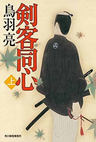 剣客同心 上 (時代小説文庫)