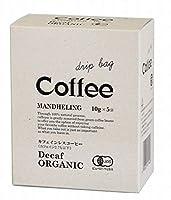 むそう 有機カフェインレスコーヒー(デカフェ) 10g×5 10個