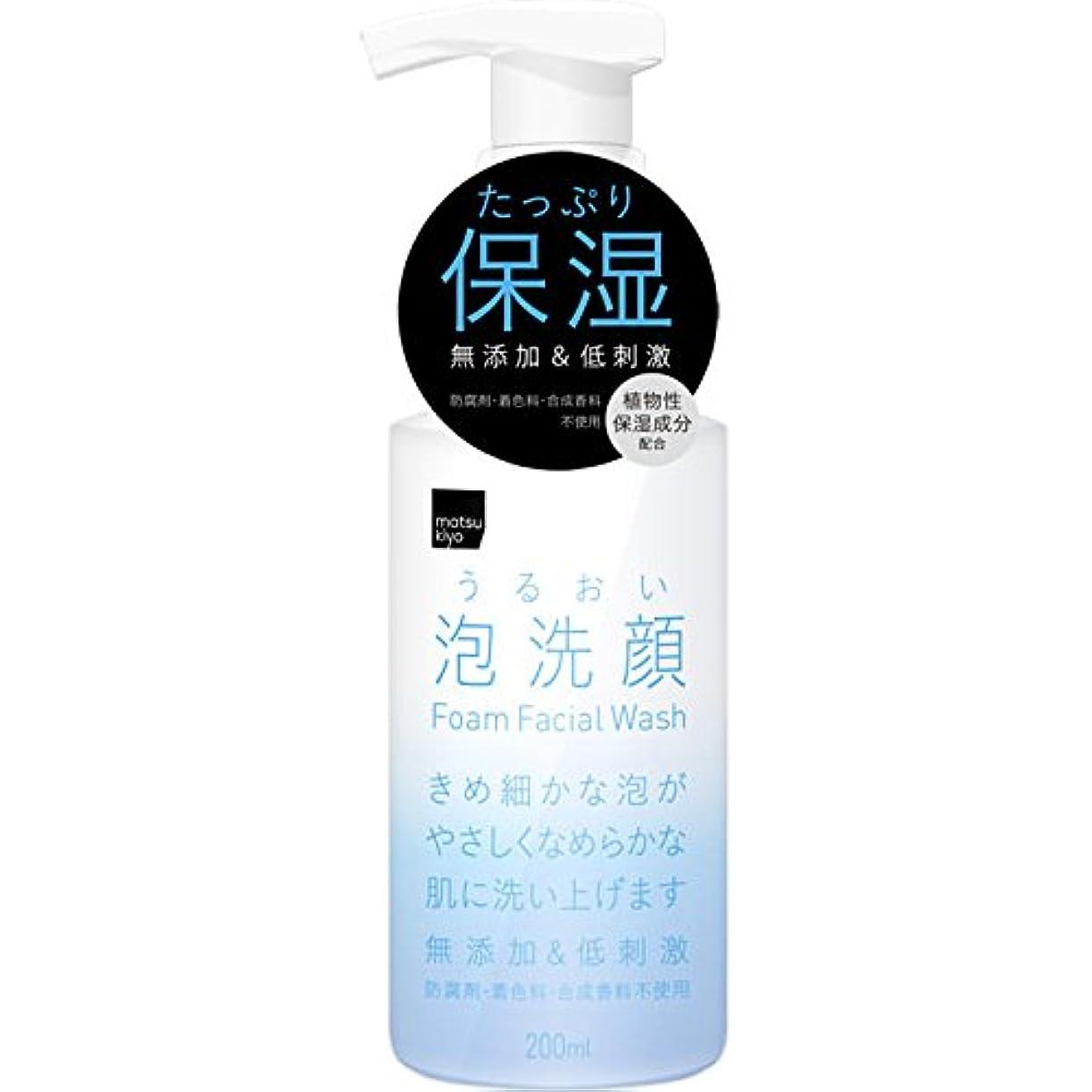 強調はっきりしない赤外線matsukiyo うるおい 泡洗顔 本体 200ml