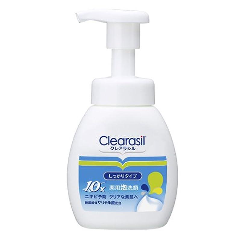 犯すドラムはさみ【clearasil】クレアラシル 薬用泡洗顔フォーム10 (200ml)