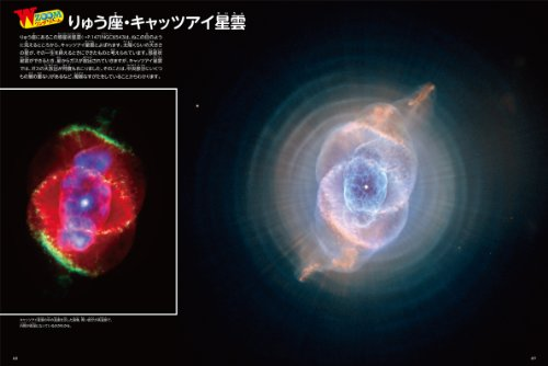 星と星座(ポプラディア大図鑑WONDA)