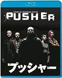 プッシャー[Blu-ray/ブルーレイ]