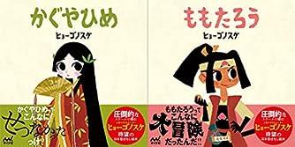 【Amazon特別セット】ヒョーゴノスケの絵本(ももたろう+かぐやひめ)ミニクリアファイル付き