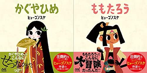 【Amazon.co.jp 特別セット】ヒョーゴノスケの絵本(ももたろう+かぐやひめ)ミニクリアファイル付き