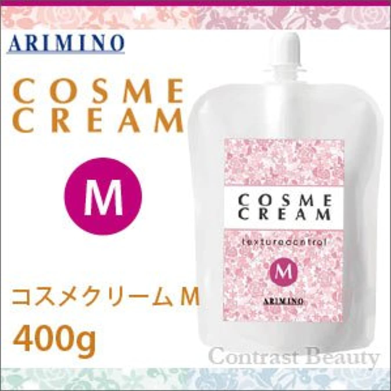 添加少数白菜【X5個セット】 アリミノ コスメクリーム M 400g