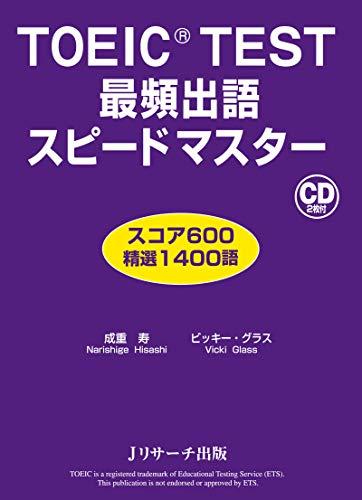 TOEIC(R) TEST最頻出語スピードマスター (Jリサーチ出版) (Japanese Edition)