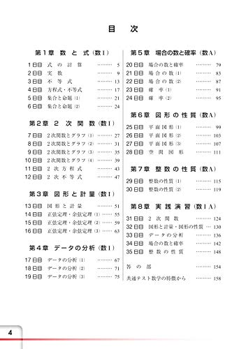 数研出版『チャート式問題集シリーズ35日完成!大学入学共通テスト対策数学IA』