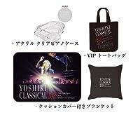 YOSHIKI CLASSICAL 2018 VIPパッケージ特典3点セット