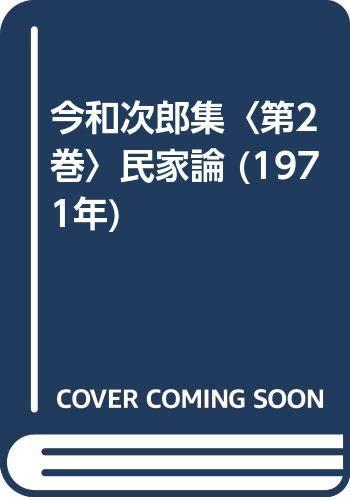 今和次郎集〈第2巻〉民家論 (1971年)の詳細を見る