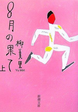 8月の果て〈上〉 (新潮文庫)