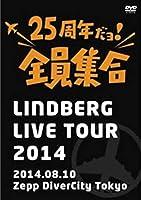 LINDBERG(リンドバーグ) LIVE TOUR 2014 25周年だョ! 全員集合 2014.08.10 Zepp DiverCity Tokyo DVD【会場限定】
