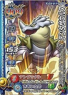 ドラゴンクエスト モンスターバトルロードII LEGEND 第二弾 デンタザウルス 【ノーマル】 M-095II(モンスターバトルロードビクトリー対応)