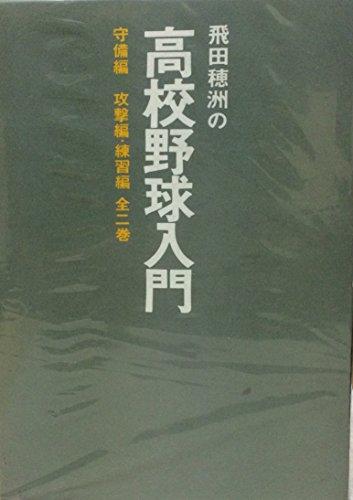 飛田穂洲の高校野球入門(全2巻)