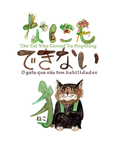 The Cat Who Cannot Do Anything -なにもできない猫- O gato que não tem habilidades: Nyah and interconn...