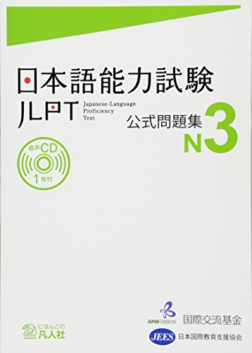 Japanese – Language Proficiency Test N4 - TEST OFFICIEL (+CD) (en japonais) (JLPT N3 (N3))