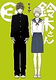 鈴木さん 3巻 (デジタル版ガンガンコミックスONLINE)