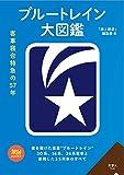 旅鉄BOOKS 018 ブルートレイン大図鑑