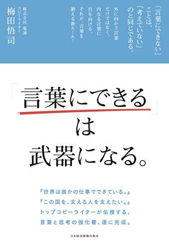 [梅田悟司]の「言葉にできる」は武器になる。 (日本経済新聞出版)