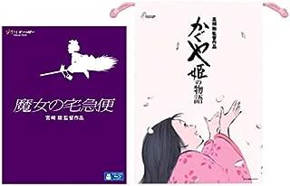 【メーカー特典あり】魔女の宅急便(「かぐや姫の物語」巾着袋) [Blu-ray]