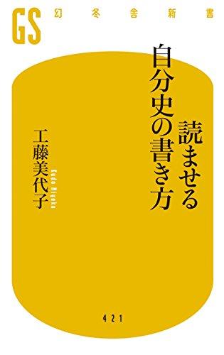 読ませる自分史の書き方 (幻冬舎新書)