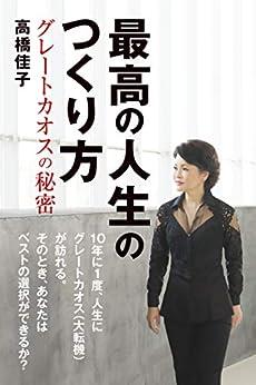 [高橋 佳子]の最高の人生のつくり方: グレートカオスの秘密 (三宝出版株式会社)