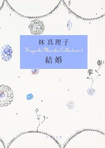 ([は]1-3)結婚 Hayashi Mariko Coll (ポプラ文庫)