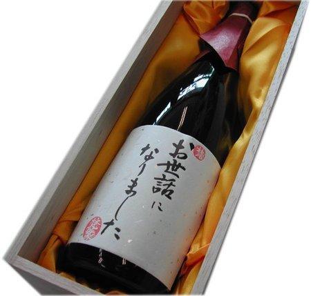 還暦祝い・退職祝い・送別ギフトに『お世話になりました』オリジナルラベルギフト純米大吟醸720ml