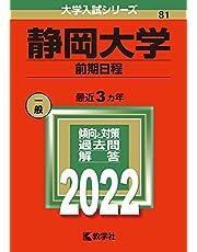 静岡大学(前期日程) (2022年版大学入試シリーズ)