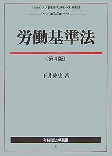 労働基準法 第4版 (有斐閣法学叢書)