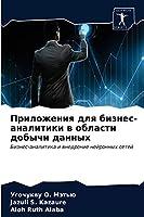 Приложения для бизнес-аналитики в област&#1080