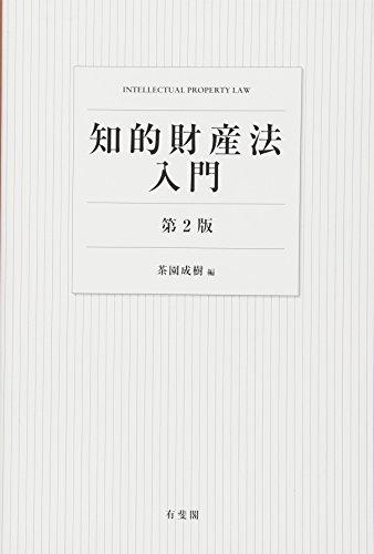 知的財産法入門 第2版の詳細を見る