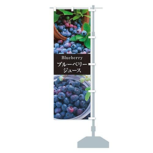 ブルーベリージュース のぼり旗 サイズ選べます(スリム45x180cm 右チチ)