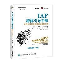 IAF群体引导手册:来自引导界顶级组织的最佳实践