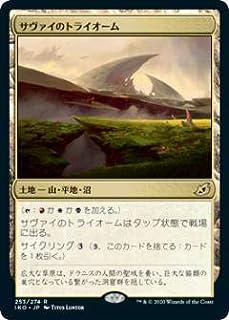 マジックザギャザリング IKO JP 253 サヴァイのトライオーム (日本語版 レア) イコリア:巨獣の棲処 Ikoria: Lair of Behemoths