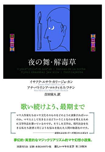 夜の舞・解毒草 (新しいマヤの文学)
