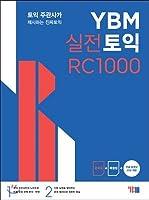 YBM実戦TOEICのRC 1000 新形式対応