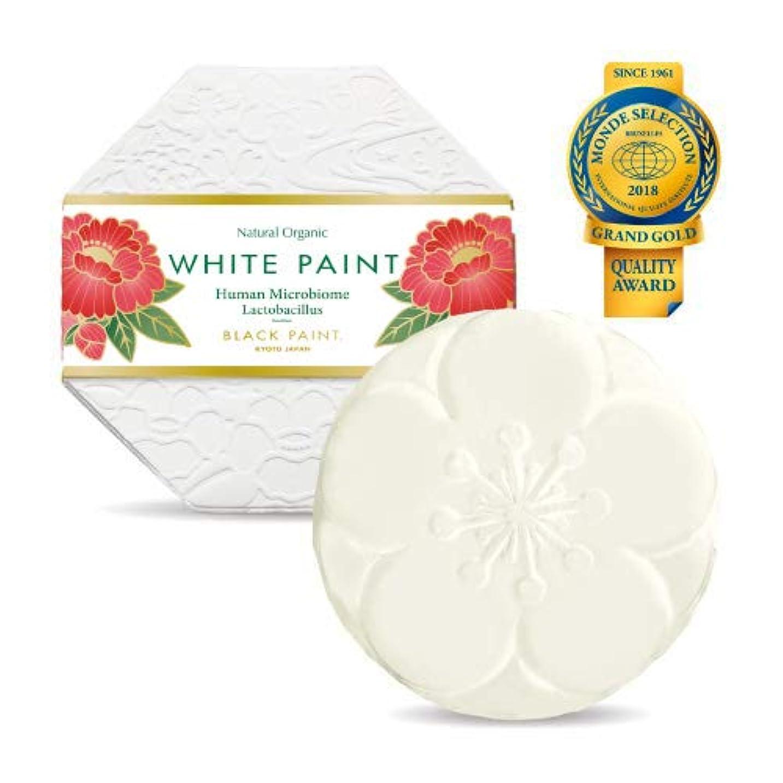 染色君主生き物プレミアム ホワイトペイント 120g 塗る洗顔 石鹸 無添加 国産 …