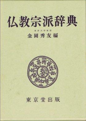 仏教宗派辞典の詳細を見る