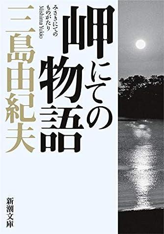 岬にての物語 (新潮文庫)