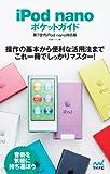 iPod nano ポケットガイド 第7世代iPod nano対応版