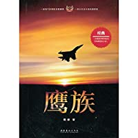 Eagle Family(Chinese Edition)