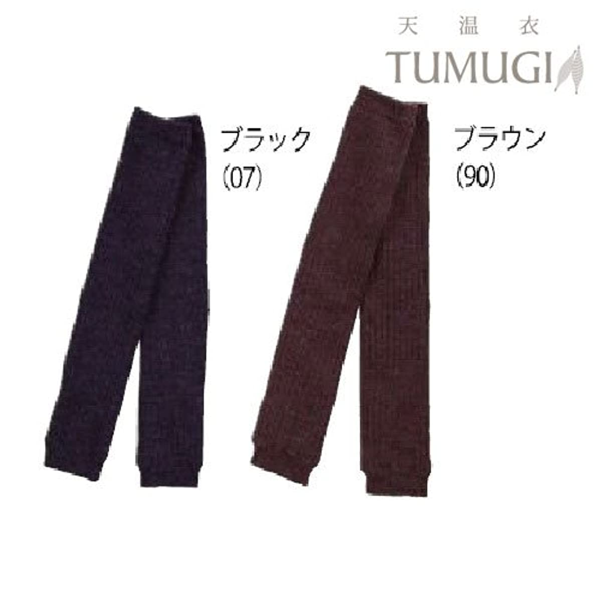 洞察力のある代数的告発天温衣TUMUGI  ウールとシルクの2重編みレッグウォーマー (ブラック(黒))