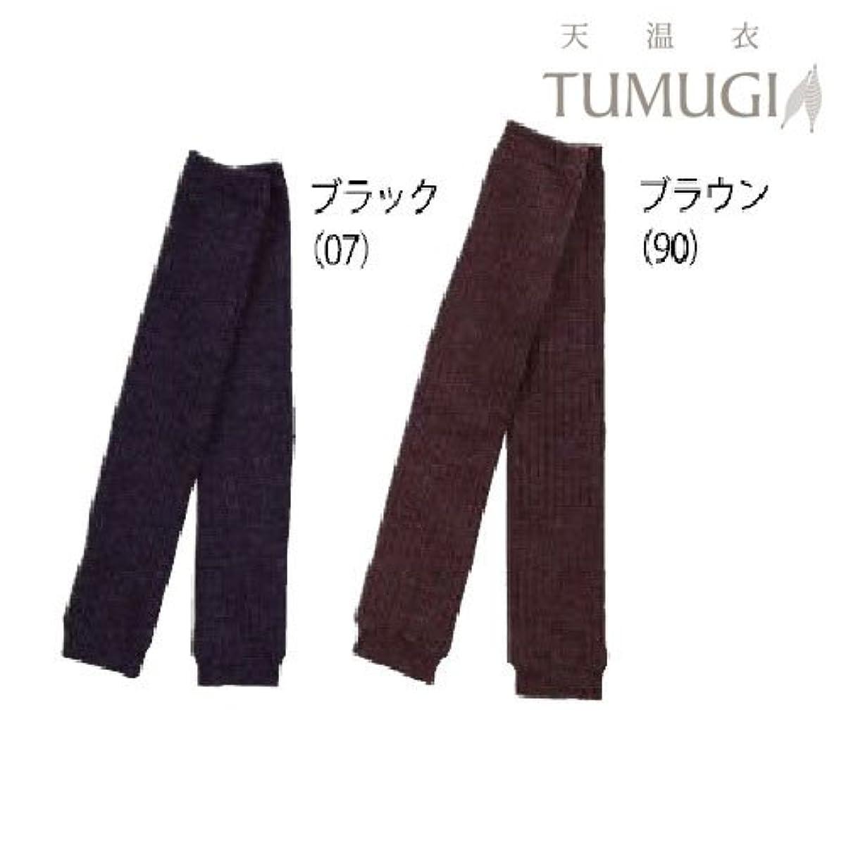 単に正当な情緒的天温衣TUMUGI  ウールとシルクの2重編みレッグウォーマー (ブラック(黒))