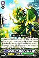 """カードファイト!! ヴァンガード 【アルボロス・ドラゴン """"新芽""""】【R】 BT08-029-R ≪第8弾 蒼嵐艦隊≫"""