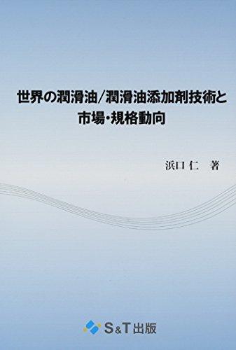 世界の潤滑油/潤滑油添加剤技術と市場・規格動向