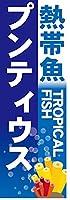 『60cm×180cm(ほつれ防止加工)』お店やイベントに! のぼり のぼり旗 熱帯魚 TROPICAL FISH プンティウス(青色)